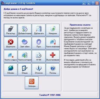 EasyCleaner_sshot.jpg