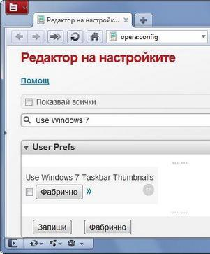 opera-use-windows-7-taskbar-thumbnails.jpg