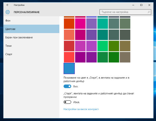 w10-disable-transparency.jpg
