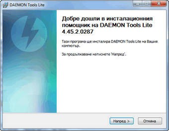 daemon-tools_inst.png