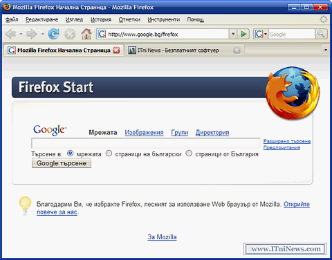 firefox-screenshot.png
